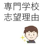 専門学校 志望理由書(志望動機書)の例文
