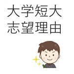 大学入試(AO・公募推薦) 志望理由書(志望動機書)の例文