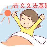 古文文法の勉強法 たった5つのポイント!~入門編~