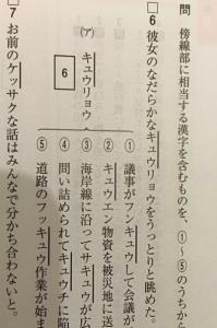 駿台 漢字 下品
