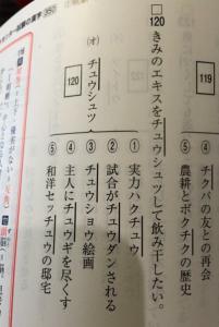 駿台 漢字 下ネタ