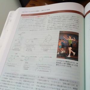 薬学部 教科書