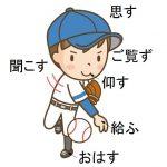 古文文法 頻出ベスト40(敬語・助詞)【応用編】