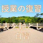 日本史の正しい勉強法・学習法~受験生1000名の集大成~