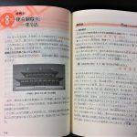 日本史のノート まとめ方の実例
