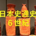 【日本史通史】6世紀を分かりやすく暗記!