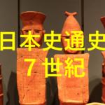 【日本史通史】7世紀を分かりやすく暗記!