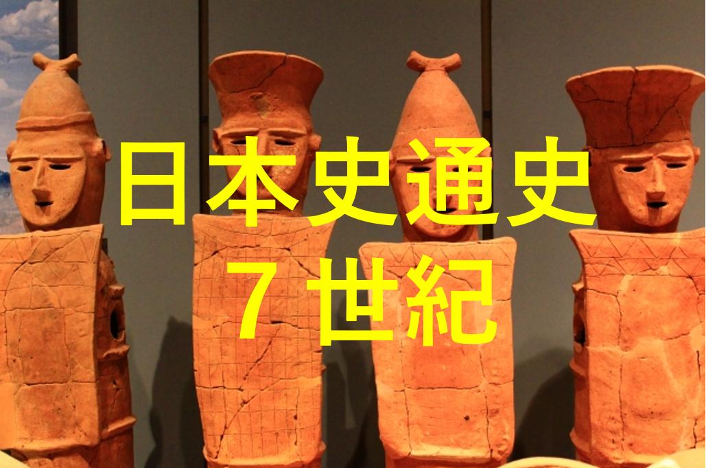 日本史通史】7世紀を分かりやす...