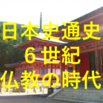 日本史通史6世紀