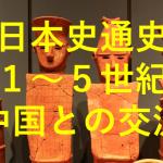 日本史通史1~5世紀