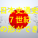 日本史通史7世紀