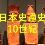 【日本史通史】10世紀を分かりやすく暗記!