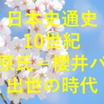 日本史通史10世紀