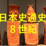 【日本史通史】8世紀を分かりやすく暗記!
