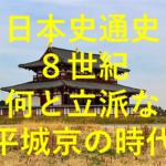 日本史通史8世紀