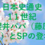 日本史通史11世紀