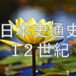 【日本史通史】12世紀を分かりやすく暗記!