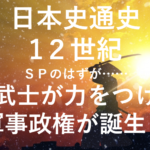 日本史通史12世紀