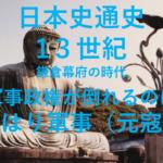 日本史通史13世紀