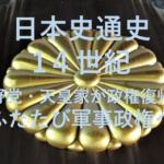日本史通史14世紀