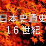 【日本史通史】16世紀を分かりやすく暗記!