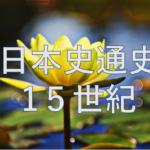 【日本史通史】15世紀を分かりやすく暗記!