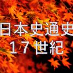【日本史通史】17世紀を分かりやすく暗記!