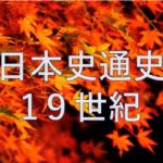 【日本史通史】19世紀を分かりやすく暗記!