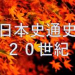 【日本史通史】20世紀を分かりやすく暗記!