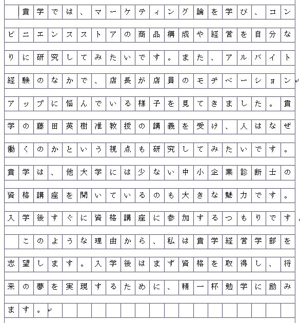 志望理由書例文 経営学部