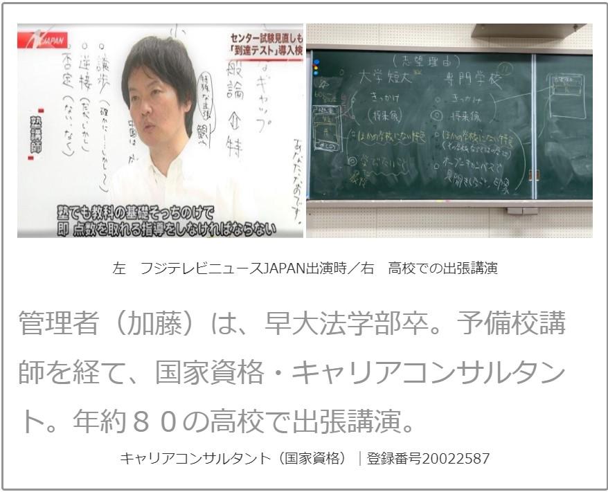 著者プロフィール 管理者(加藤)は予備校講師を経て、国家資格キャリアコンサルタント。高校で講演や出張講義をしています。