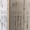【差別・下品・性的表現】批判受ける駿台予備校・センター漢字の問題点と作者霜栄師について