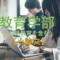 【教育学部・幼児教育学部】小論文の例文・書き方・対策